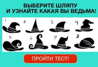 Тест: выберите шляпу и узнайте, какая вы ведьма!