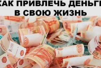 Как привлечь деньги в свою жизнь?
