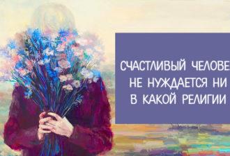 Счастливый человек не нуждается ни в какой религии