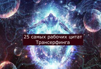 25 самых рабочих цитат Трансерфинга