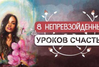 8 непревзойденных уроков счастья