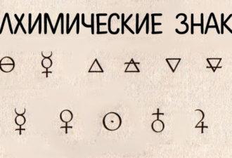 """Исаак Ньютон, Алхимия и Секретный код номера """"три"""""""