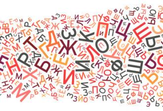 Значение букв Вашего имени