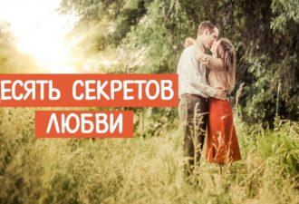 Десять секретов любви