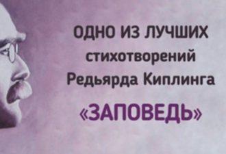 «Заповедь» Редьярда Киплинга. Читать и перечитывать!