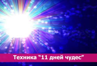 """Техника """"11 дней чудес"""""""