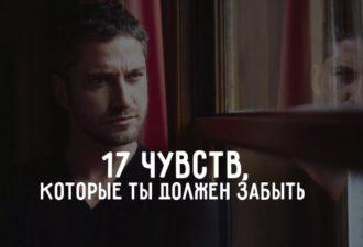 17 чувств, которые ты должен забыть