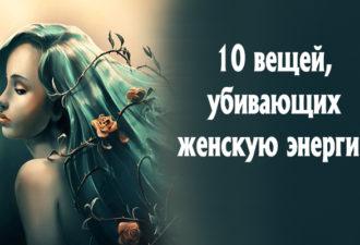 10 вещей, убивающих женскую энергию