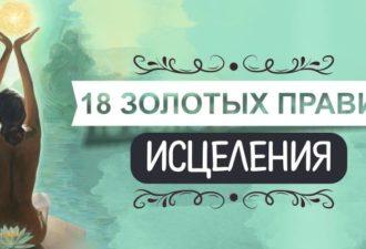 18 ЗОЛОТЫХ правил исцеления