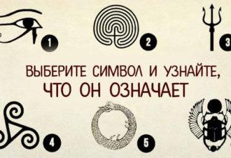 Выберите символ и узнайте, что он означает