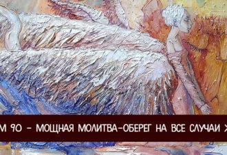 Мощная молитва-оберег - Псалом 90