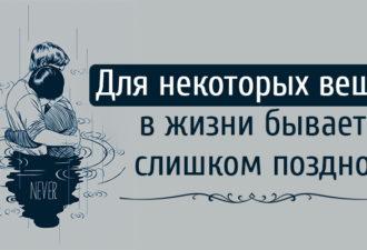 Для некоторых вещей в жизни бывает слишком поздно