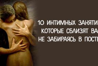 10 интимных занятий, которые сблизят вас, не забираясь в постель