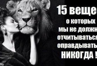 15 вещей, о которых вы не обязаны отчитываться и оправдываться