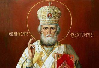 Молитва Николаю Чудотворцу, исполняющая желания