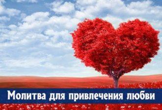 Молитва для привлечения любви