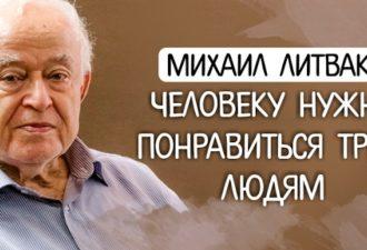 Михаил Литвак: человеку нужно понравиться трем людям