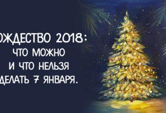 Рождество 2018: что можно и что нельзя делать 7 января. Приметы, суеверия и правила поведения на Рождество