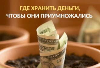 Места силы в квартире: где хранить деньги, чтобы они приумножались