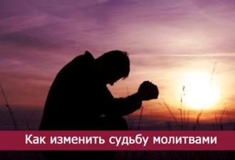 Как изменить судьбу молитвами