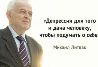 Мудрые советы психолога Михаила Литвака