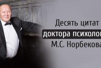 Десять цитат доктора психологии М.С. Норбекова