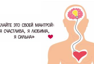 СДЕЛАЙТЕ ЭТО СВОЕЙ МАНТРОЙ: «Я СЧАСТЛИВА, Я ЛЮБИМА, Я СИЛЬНА»