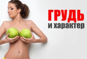 Какая у женщины грудь, такой у неё и характер. 12 размеров и типов форм