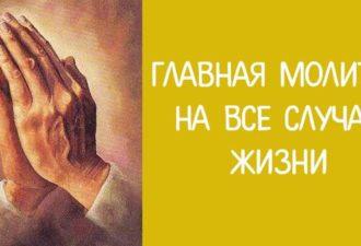Главная молитва на все случаи жизни