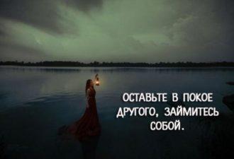 Оставьте в покое другого, займитесь собой
