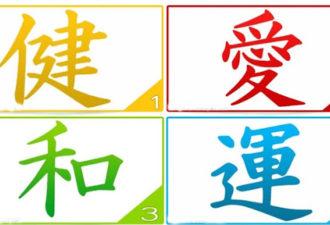 Узнайте, какой у вас приоритет № 1 в жизни, выбрав иероглиф!