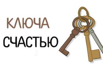 3 ключа к счастью!