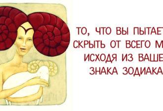 То, что вы пытаетесь скрыть от всего мира, исходя из вашего знака зодиака!
