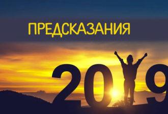 Предсказания на 2019 год для каждого знака зодиака!