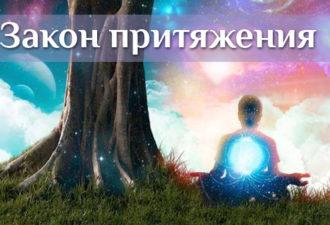 """""""КЛЕЙКИЕ"""" СВОЙСТВА ЗАКОНА ПРИТЯЖЕНИЯ"""